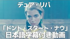 デュア・リパ「Don't Start Now / ドント・スタート・ナウ」【日本語字幕付き】