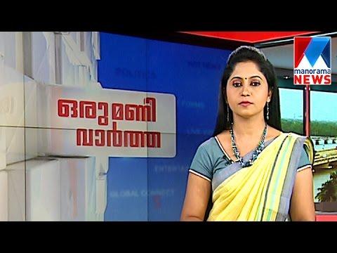 1 Pm News Bulletin 24-09-2016    Manorama News