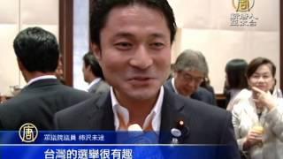 【新唐人/NTD】柯文哲赴日市政參訪 眾議院議員相挺|柯文哲|東京|櫻井良子|中原昂|