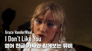 [한글자막뮤비] Grace VanderWaal - I Don't Like You