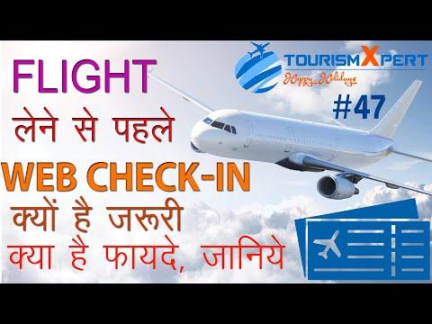 Importance Of Web Check-in I वेब चैक-इन क्यों है जरूरी I जानिये क्या हैं फायदे I #tourismxpert