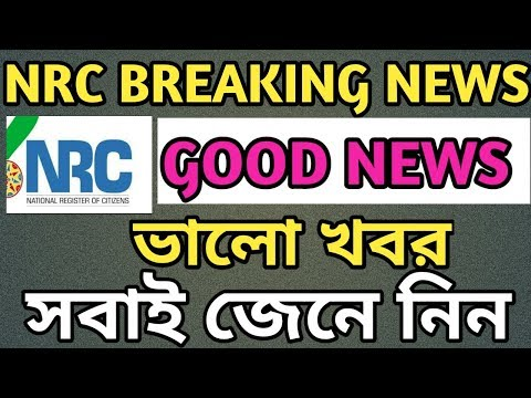 NRC breaking news | NRC good news | NRC online correction important information