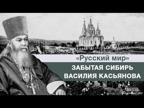 Забытая Сибирь Василия
