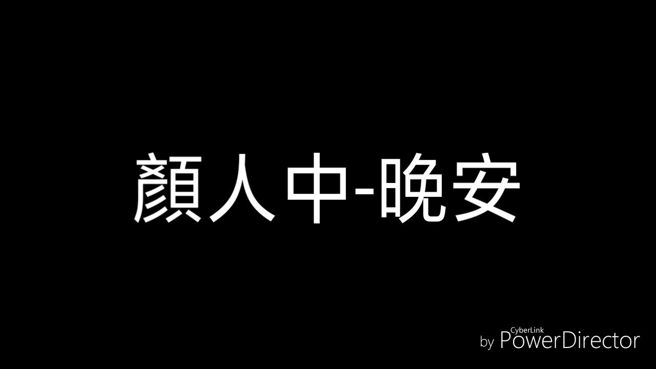 顏人中-晚安【巧蜜的歌詞天地】 - YouTube
