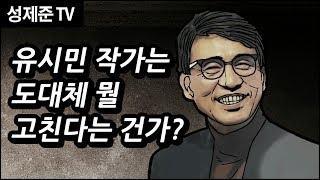 유시민, 박주민의 왜곡을 알아보자