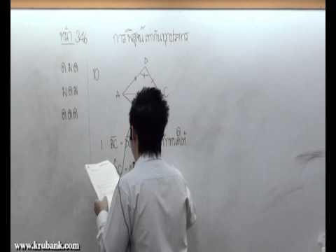 ความเท่ากันทุกประการ ม 2 คณิตศาสตร์ครูพี่แบงค์ part 9  พ ค 53