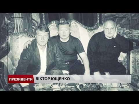 Президент Ющенко: від