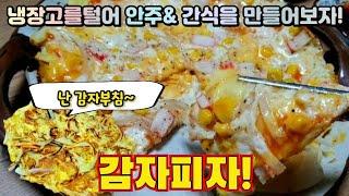 (요리 레시피) 감자피자 & 감자부침 / 생감자…