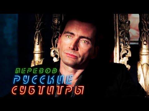 Сериал «Благие знамения» (1 сезон) — Русский тизер-трейлер [Субтитры, 2019]