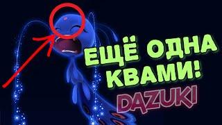 НОВАЯ КВАМИ - ПАВЛИН | ТАЛИСМАН ПАВЛИНА ЛЕДИБАГ| Леди Баг и Супер-Кот 2 сезон
