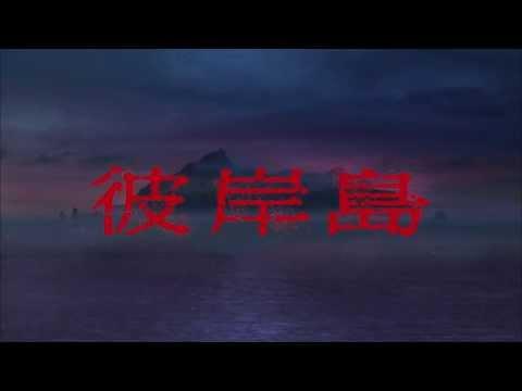 10月24日放映開始!ドラマ「彼岸島」予告映像�A30秒ver.