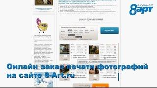 Онлайн заказ печати фотографий на сайте 8-Art.ru - ВидеоУрок(, 2015-08-01T21:38:04.000Z)