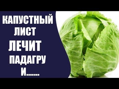 Как вылечить подагру и отечность ног обычным капустным листом