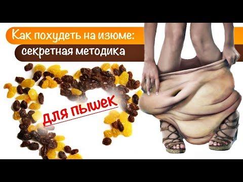 Как похудеть на изюме: секретная методика для пышек
