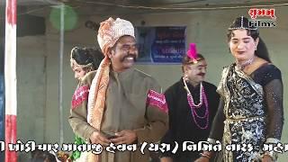 Natak , Babro bhut , Part - 12 ,  Khodiyar Natak Mandal , Rjkot