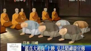 大愛台自製的動畫電影鑑真大和尚,今年五月開始在台灣上映,內容描述鑑...