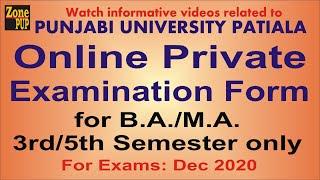 Private mode Examination online form for exam Dec 2020 for 3rd & 5th sem Punjabi University Patiala