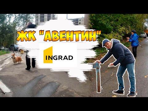 """ЖК """"АВЕНТИН""""    НОВОСТРОЙКА ОТ INGRAD   """