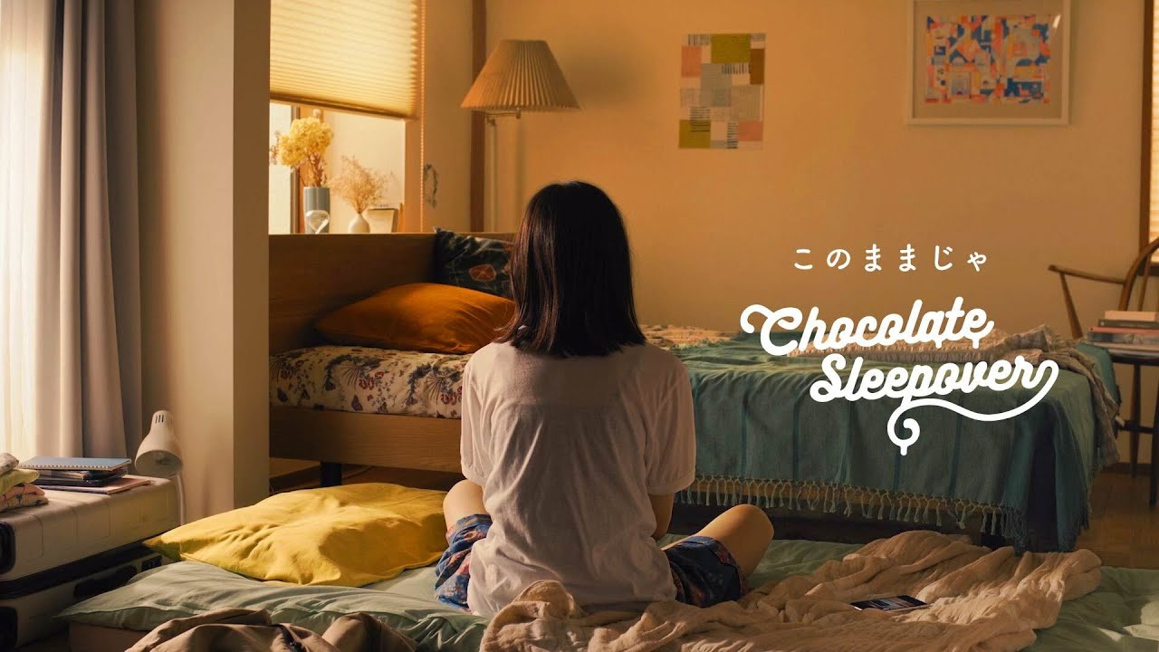 [MV]このままじゃ / Chocolate Sleepover(トクマルシューゴ作詞・作曲 - 映画『青葉家のテーブル』劇中歌)