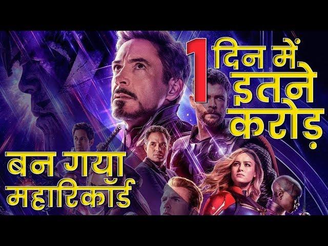 Avengers Endgame: पहले दिन का बॉक्स ऑफिस कलेक्शन