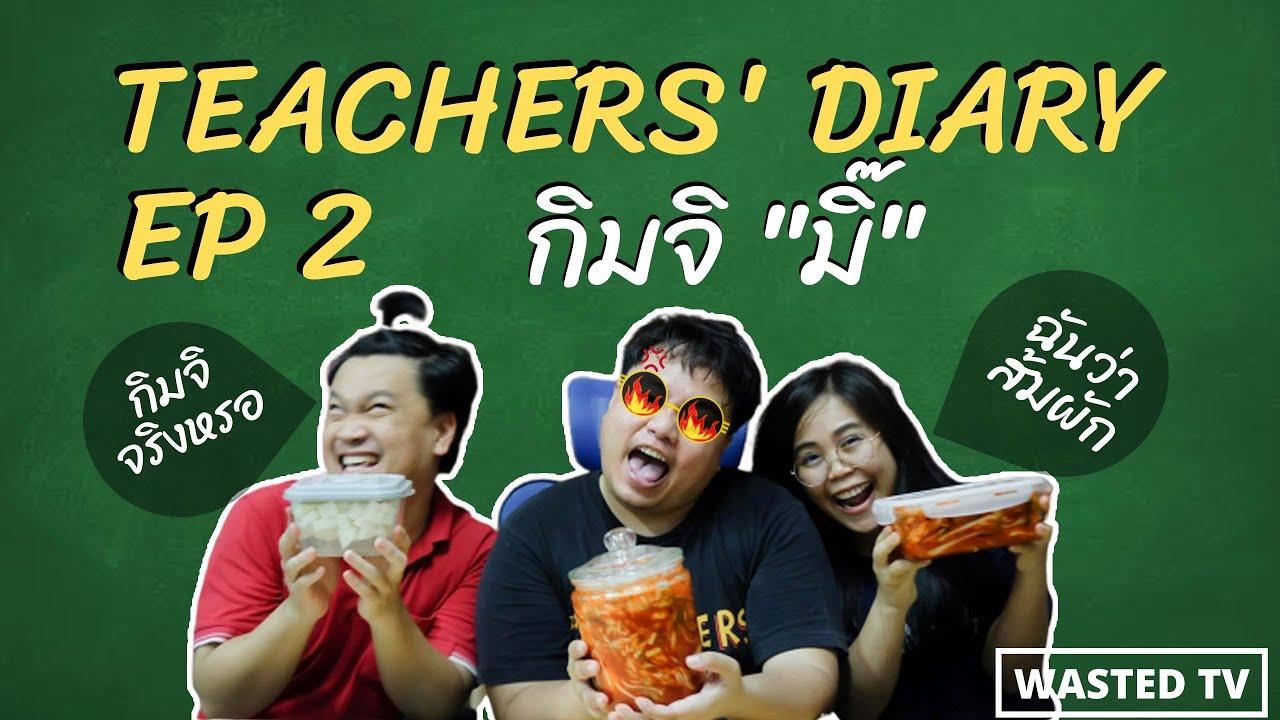 "TEACHERS' DIARY EP. 2 | เรามาทำกิมจิ ""มิ๊"" ทานกันเถอะ"