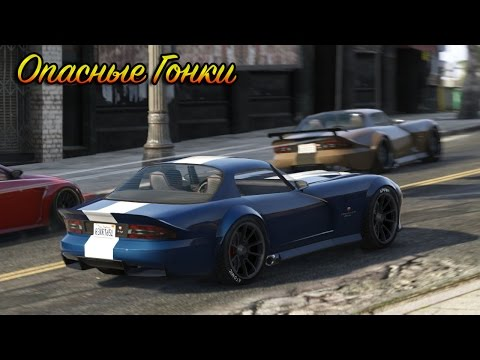 Видео Игра GTA 5 Online Гонки #7