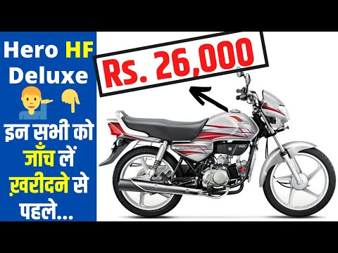 Hero Hf Deluxe Tips To Buy Bike In 2020 Hero Hf Deluxe Second Hand Bike Me Ye Jarur Check Karen Youtube