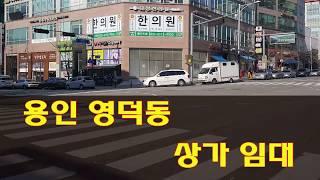 용인 영덕동 휴먼시아 3단지 상가임대