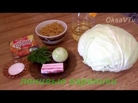 ленивые вареники с капустой. lazy dumplings with cabbage.