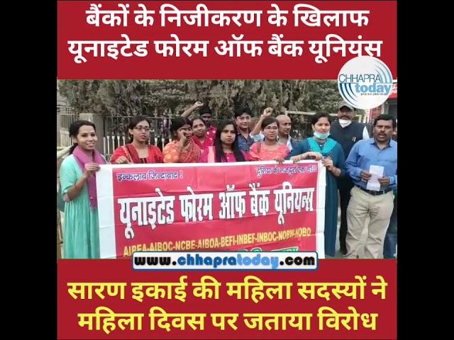 निजीकरण के विरोध में महिला बैंक कर्मियों ने किया प्रदर्शन | Chhapra Today