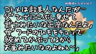【修羅場】コトメが実家の山に竹の子を盗みに来てイノシシに轢かれた!転げ落ちてくコトメが視界から消えたところで私はそっとカーテンを閉めた…実は超美人なコトメだが見るからに泥棒ルックで現れるので…