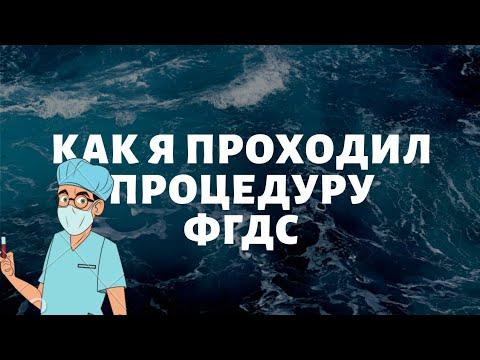 КАК ЛЕГКО ПРОЙТИ ПРОЦЕДУРУ ФГДС, ФГС, ФЭГДС