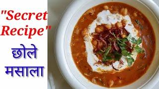 छल मसल बनन क नय तरक Chhole Masala Recipe
