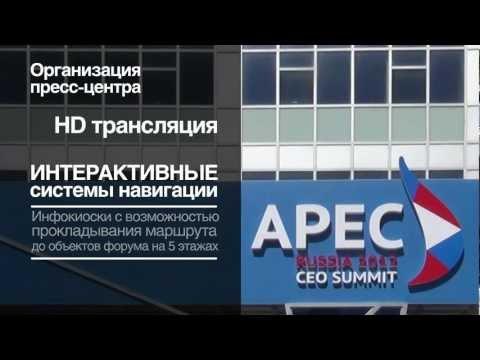 APEC 2012: MMSCO + AST Telecom