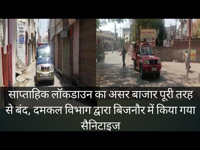 साप्ताहिक लॉकडाउन का असर बाजार पूरी तरह से बंद, दमकल विभाग द्वारा बिजनौर में किया गया सैनिटाइज