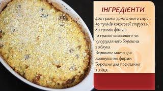 Запіканка з домашнього сиру та яблук без цукру. Дієтичний рецепт!