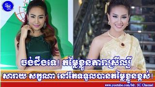 សារាយ សក្ខណា នៅតែទទួលបានតម្លៃខ្លួនខ្ពស់, Khmer Hot News, Mr. SC Channel,