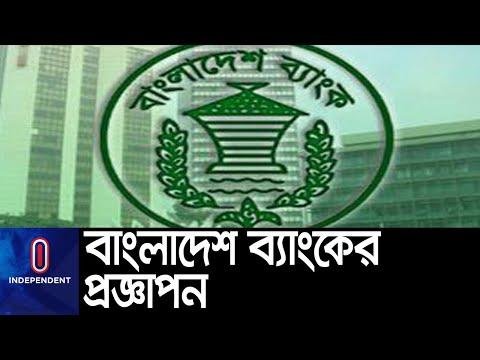 ঈদুল আযহা উপলক্ষ্যে ব্যাংকের লেনদেনের তারিখ ও সময়সূচী ।। Bangladesh Bank