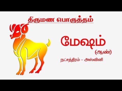 மேஷம் - அஸ்வினி ( ஆண் ) திருமண பொருத்தம் - Mesha Rasi Thirumana Porutham