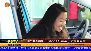 0329 TOYOTA舉辦「Hybrid CARnival 」 汽車嘉年華