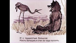 Волк и Журавль - басня - И.А. Крылов