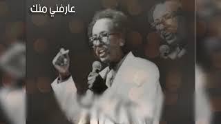 مصطفى سيد أحمد عارفنى منك