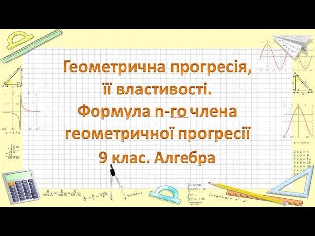 9 клас. Алгебра. Геометрична прогресія, її властивості. Формула n-го члена геометричної прогресії