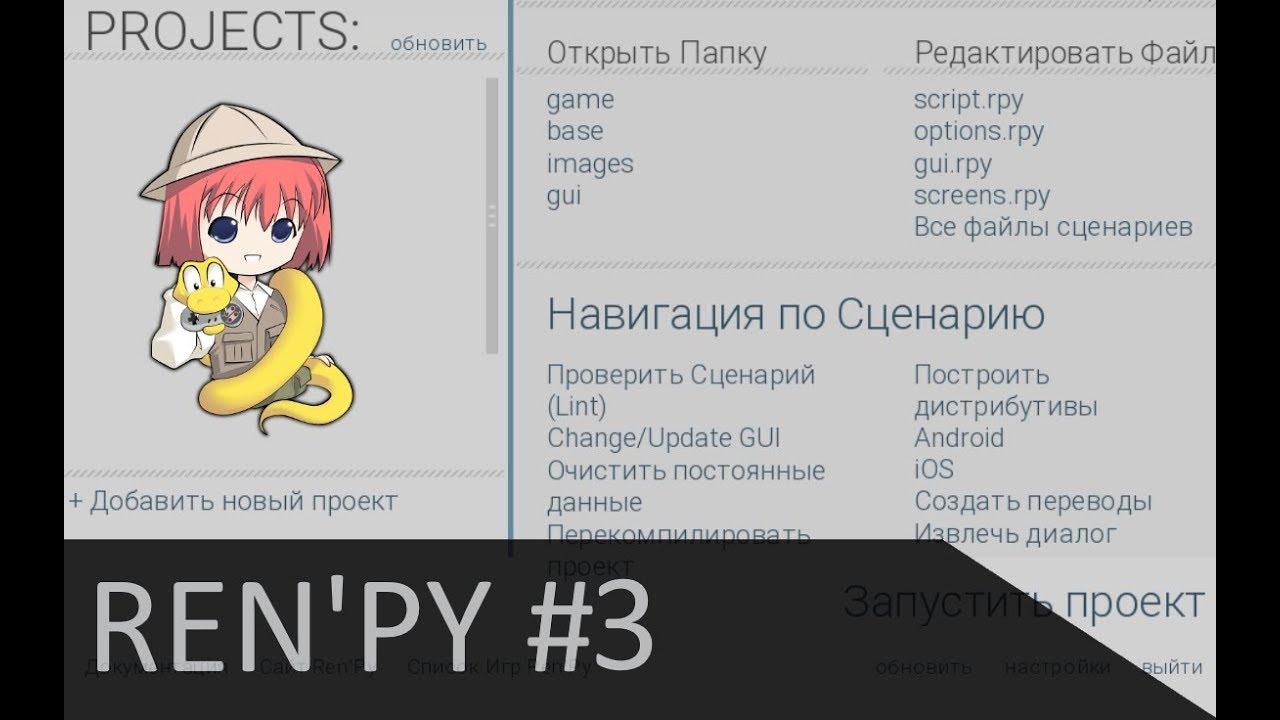 Создание своей первой новеллы на Ren'Py#3  imagemap и изменение главного  меню