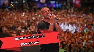 اغاني في حب مصر