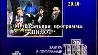 Программа передач (НТВ, 11 ноября 1995)