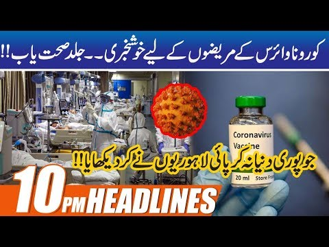 Corona Alert!! Great News For Lahories! 10pm News Headlines | 8 Apr 2020 | City 42