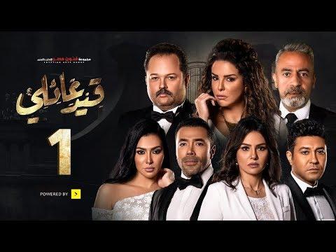 مسلسل قيد عائلي - الحلقة الأولى - Qeid 3a2ly Series Episode 1 HD motarjam