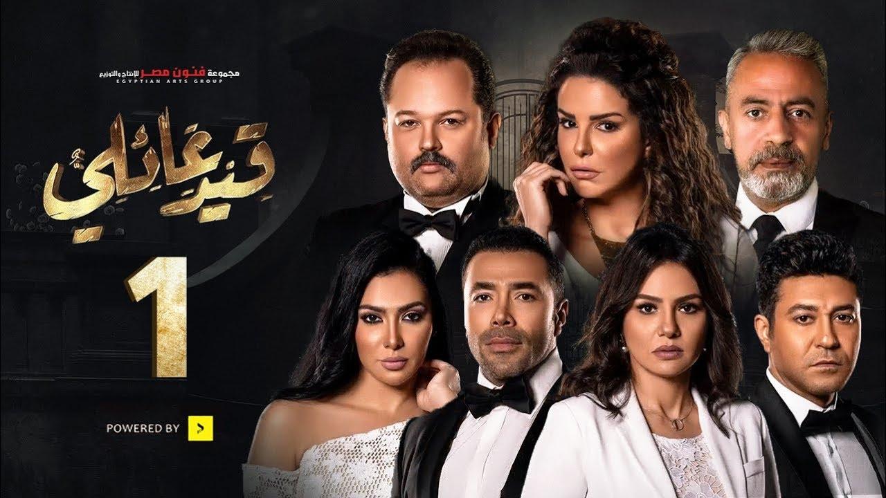 مسلسل قيد عائلي الحلقة الأولى Qeid 3a2ly Series Episode 1 Hd Youtube