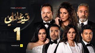 مسلسل قيد عائلي - الحلقة الأولى - Qeid 3a2ly Series Episode 1 HD